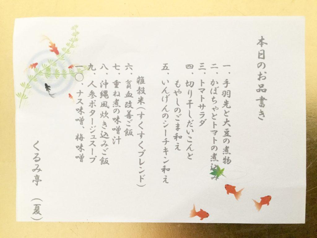 くるみ亭 2016夏レシピ