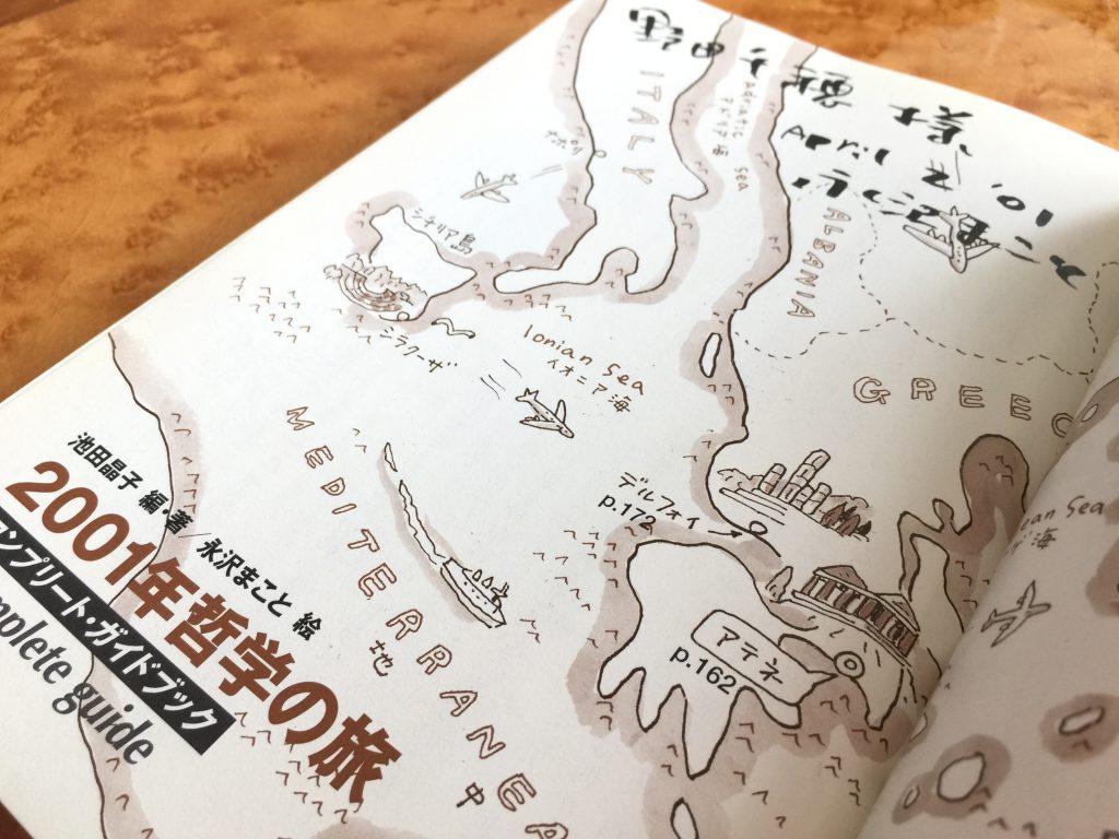 永沢 サイン